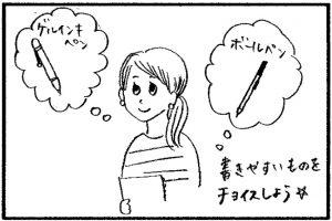 書きやすいペンを見つけること!