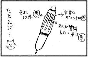 重要なところはペンの色を変える!