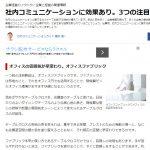 All Aboutで『月刊総務』編集長 豊田 健一氏に、当サイトをご紹介して頂きました。