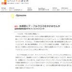 はたらく未来研究所のopinionにて豊田健一氏にオフィスでファブリックを使うことのよさを提言して頂いています。