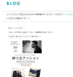 オフィス文具用品卸し会社 株式会社明光堂様のブログ「オフィスのこと。まるごと。」で紳士なクッションをご紹介 頂きました。