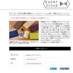 株式会社ぱど様公式ページEVENTコンシェルに紳士なクッションを掲載して頂きました。